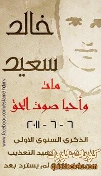 khaledSaid