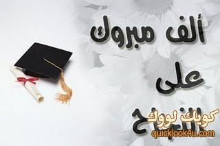 4757724dcbe12 نتيجة اعدادية كفر الشيخ 2011 – بوابة كويك لووك العربية