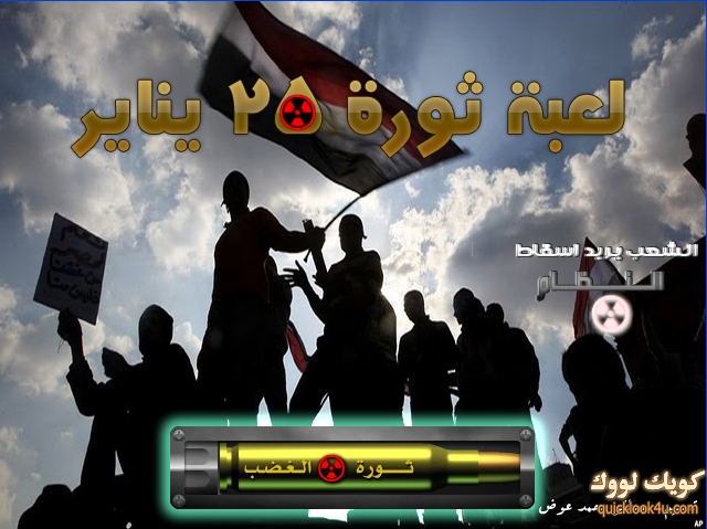 tahrirGame