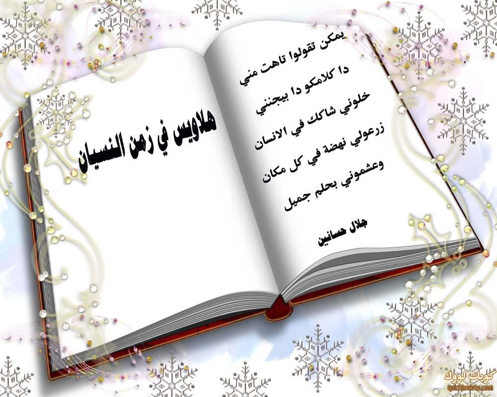 halawees11