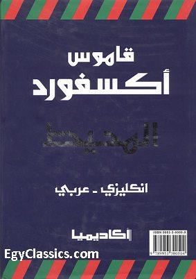 oxford قاموس اكسفورد المحيط انجليزي عربي