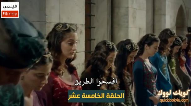 حريم السلطان الجزء الثالث الحلقة 37 مترجم