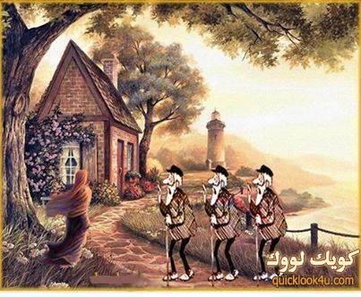 المرأة والشيوخ الثلاثة