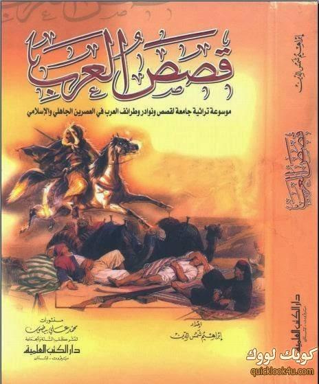 Arab Encyclopedia