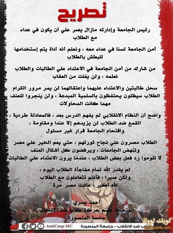 تصريح طلاب جامعة المنصورة بعد الإشتباكات النهاردة