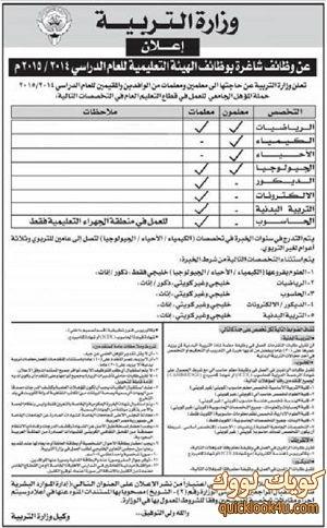 e3lan-kuwait