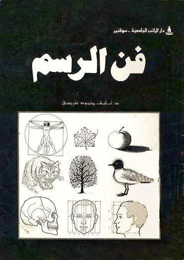 تحميل كتاب فن الكروشيه pdf