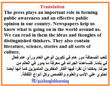 ترجمات تعليمية مجابة للمرحلة الثانوية