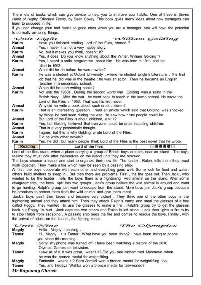 نصوص الاستماع والقراءة منهج اللغة الانجليزية الجديد 2018 ترم اول