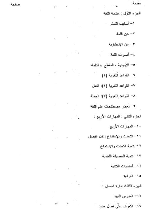 كتاب طرق تدريس اللغة الانجليزية للمعلمين الجدد
