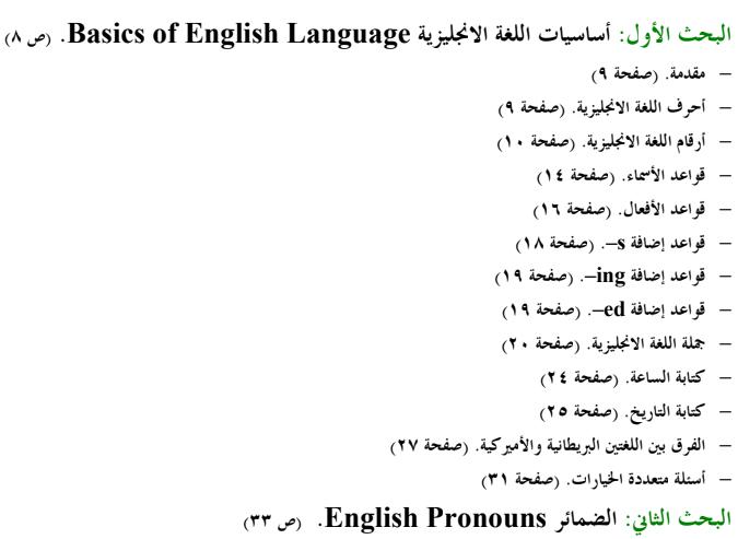 تحميل كتاب قواعد اللغة الانجليزية الشامل Express English