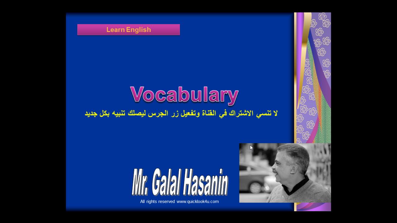 طريقة سحرية لحفظ كلمات اللغة الانجليزية
