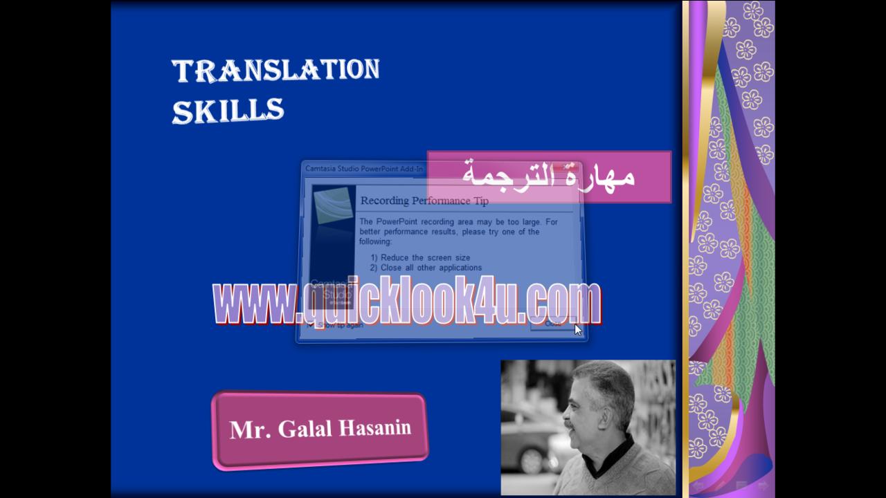 تحميل ومشاهدة اساسيات الترجمة للثانوية العامة