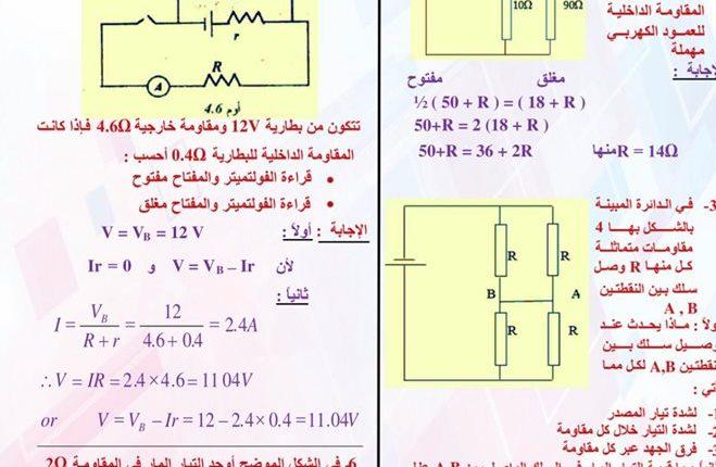 اجابات كتاب المدرسة فيزياء ثانوية عامة عربى ولغات