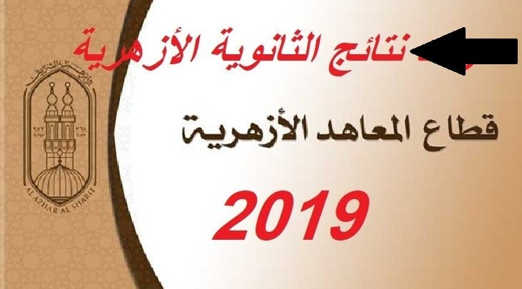 -الثانوية-الأزهرية-2019-9