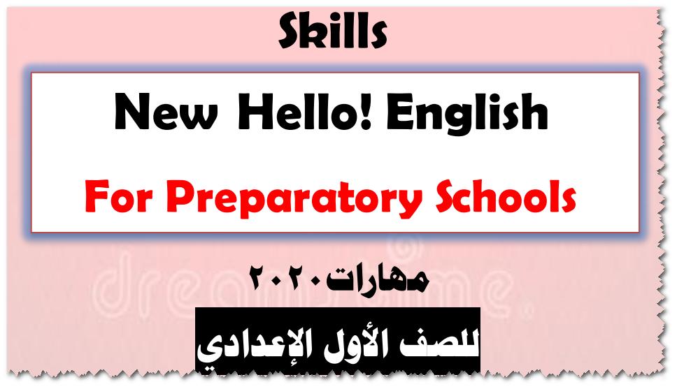 skills-prep1