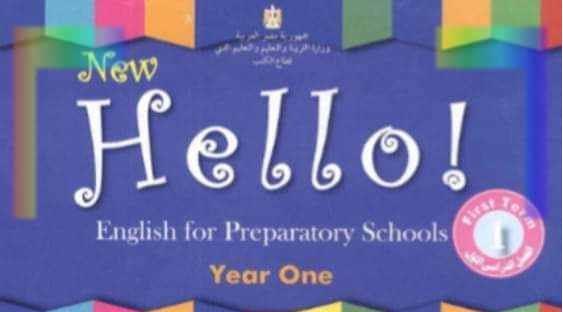 -اللغة-الانجليزية-الجديد-للصف-الأول-الاعدادى-2020