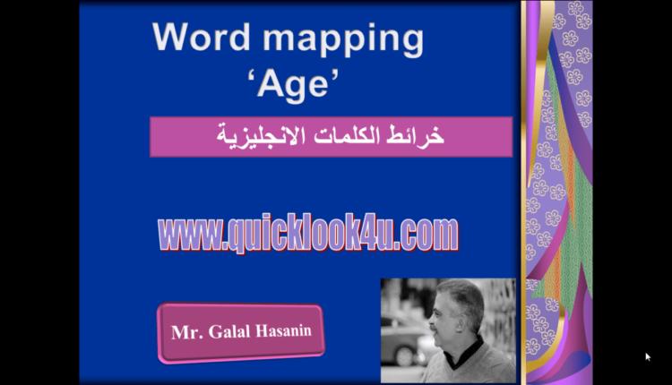 طريقة word mappingلحفظ الكلمات الانجليزية مقطع age