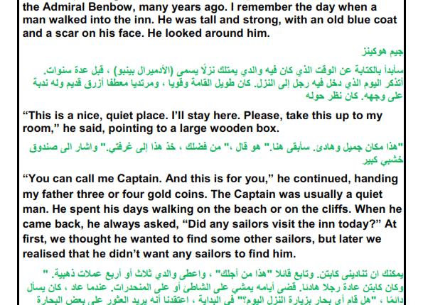 ترجمة قصة Treasure Island كاملة اولى ثانوى