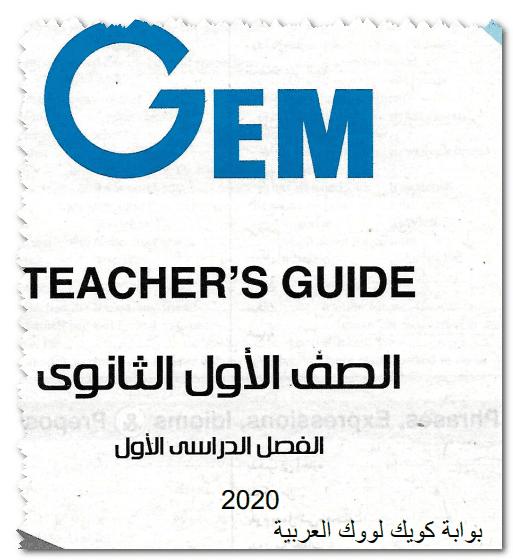 gem2020-1st-sec