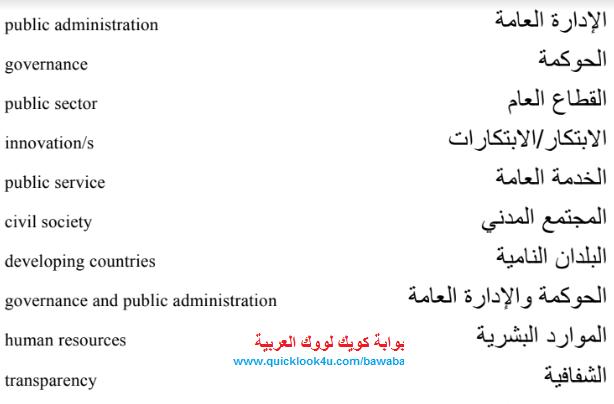 UN-terms