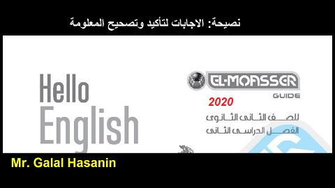 moasser-2sec-2020-Term1