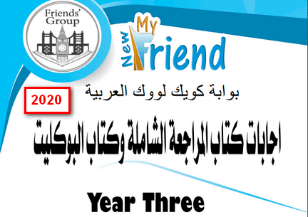 my-new-friend-rev-3se-2020