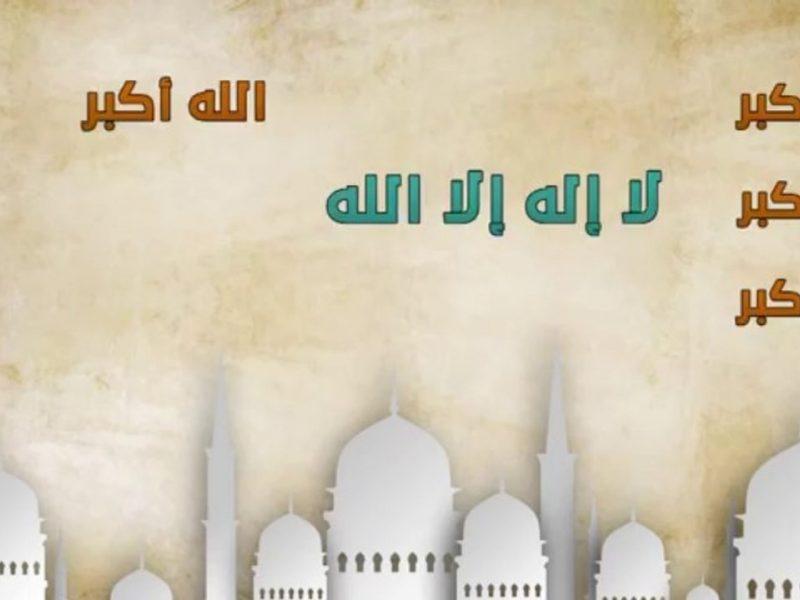 -عيد-الفطر
