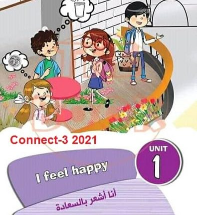 تحميل منهج كونكت Connect 3 الثالث الابتدائى 2021 ترم اول