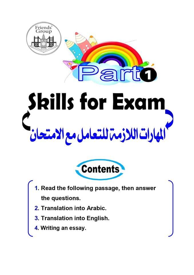 skills-2nd-2021