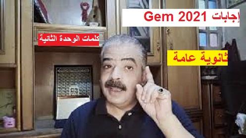 gem-2021