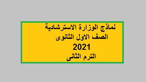 نماذج الوزارة الاسترشادية 1ث 2021 الترم الثانى