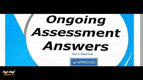 اجابات ملحق جيم 2ث 2021 الترم الثانى ongoing assessment final tests