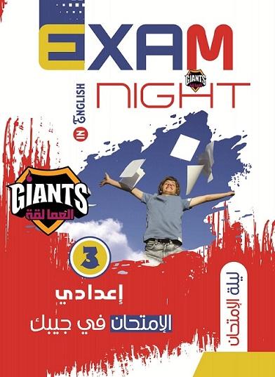 3prep-exam-night