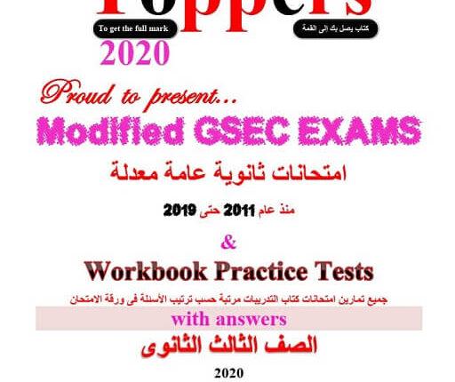 تجميعة امتحانات الانجليزي للثانوية العامة 2011-2019