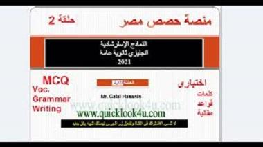 نماذج الوزارة الاسترشادية 3ث انجليزى منصة مصر 2021
