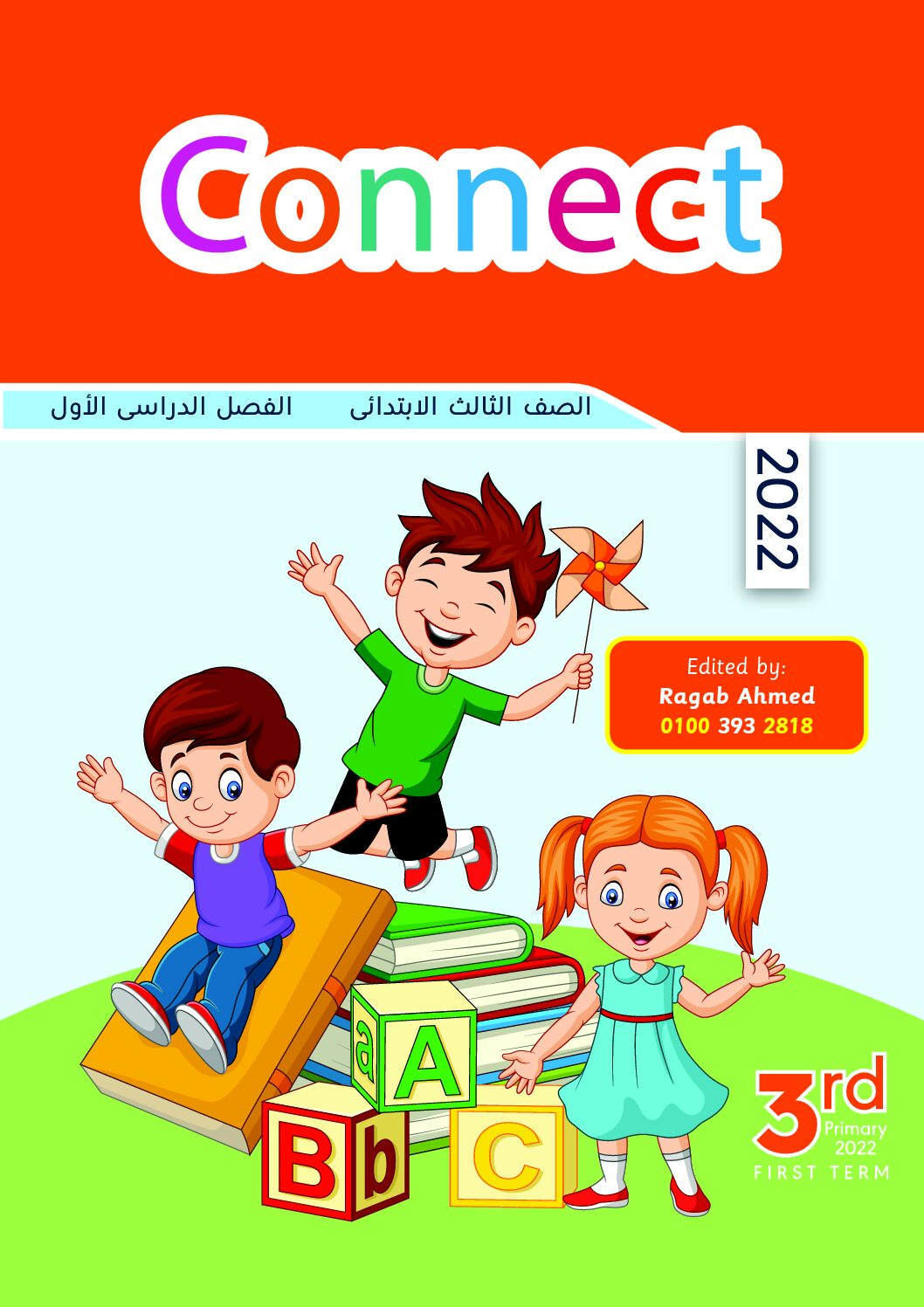 Connect-TWO-First-Term-Dictionary-2022-by-Ragab-Ahmed-pdf