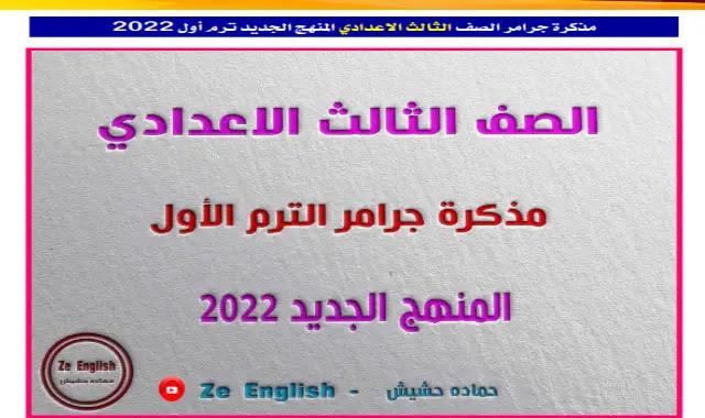 hamada_hashish