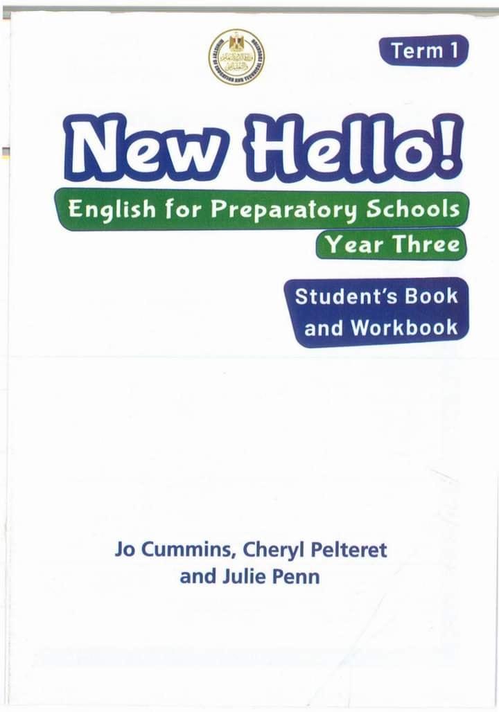تحميل كتاب الانجليزي 3ع المدرسي الترم الاول كامل