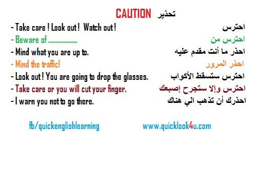 Caution التحذير باللغة الانجليزية