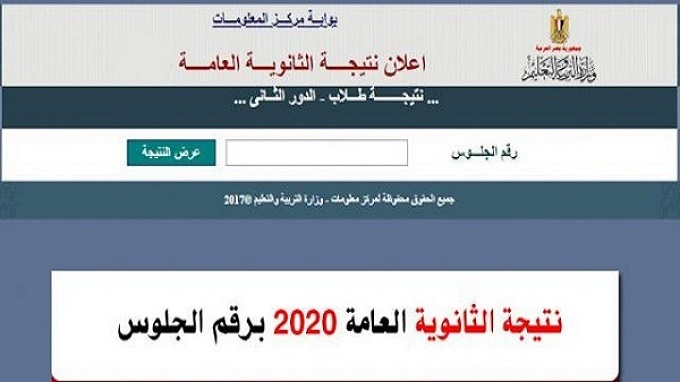 MjEyMzQwMQ8989thanwya%20natega%202020