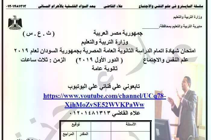 اجابات امتحان السودان 2019 علم نفس واجتماع ثاانوية عامة