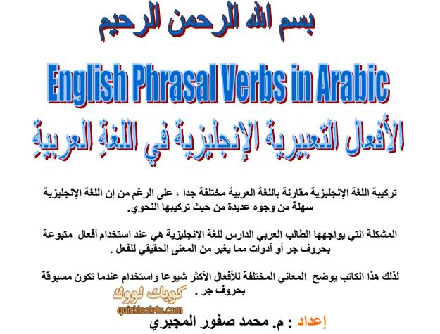 NjEzNDExphrasal-verbs